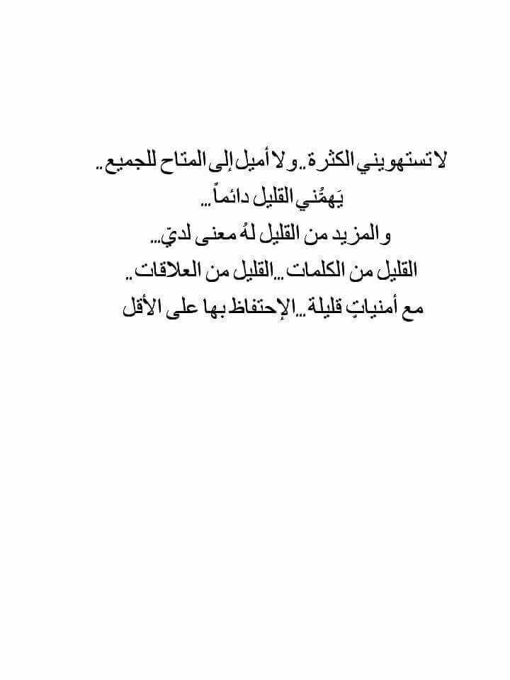 Pin By Hiba Abd On ب أ ل ع رب ي أ ح ل ى Math Math Equations Equation