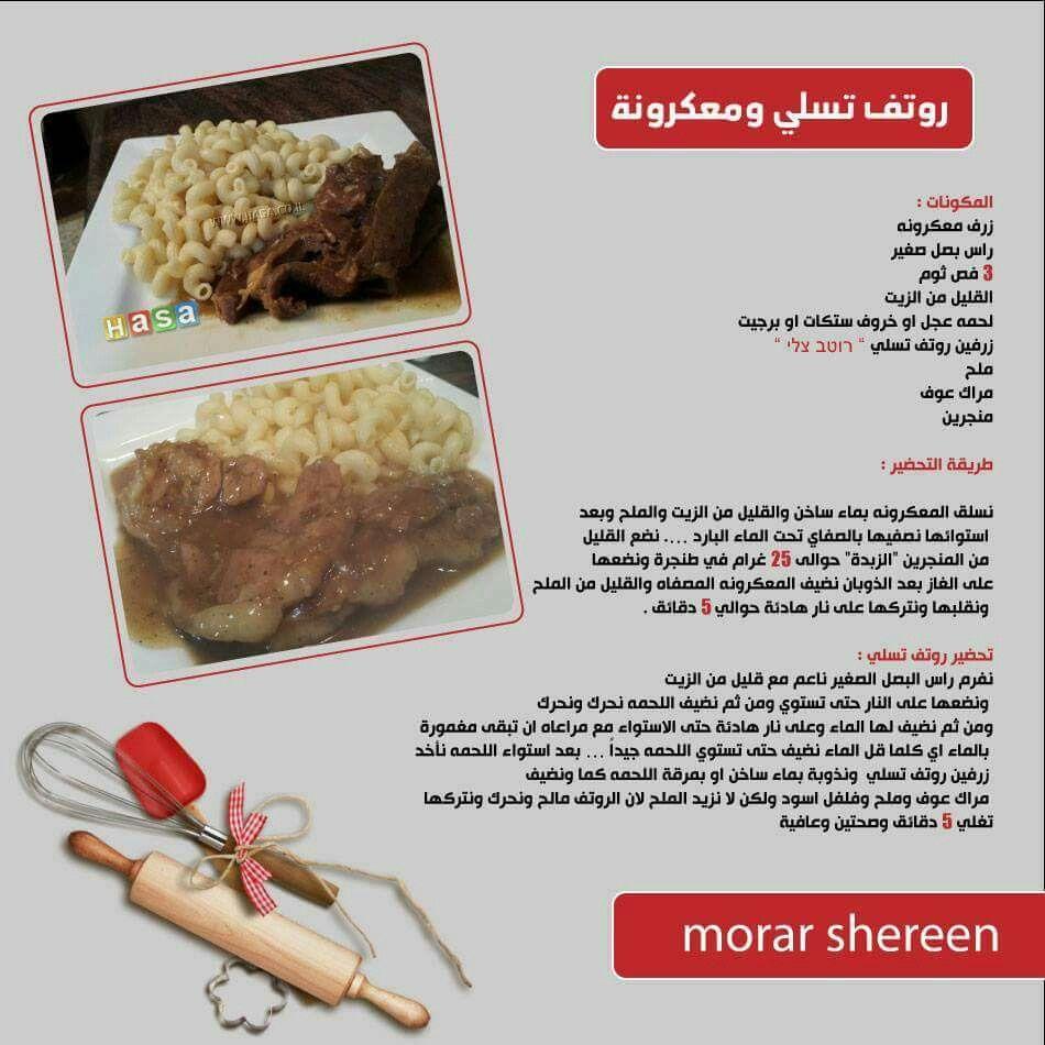 Pin By Raneen Makhoul On מתכונים Food Beef Ale