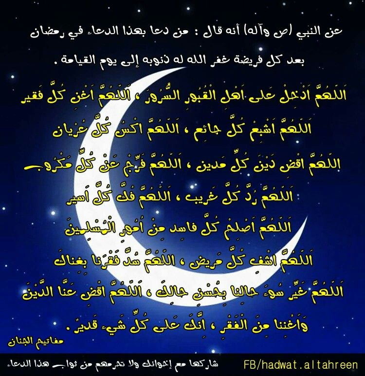 Pin By الوداع الأخير On شهر رمضان المبارك Weather Weather Screenshot Screenshots