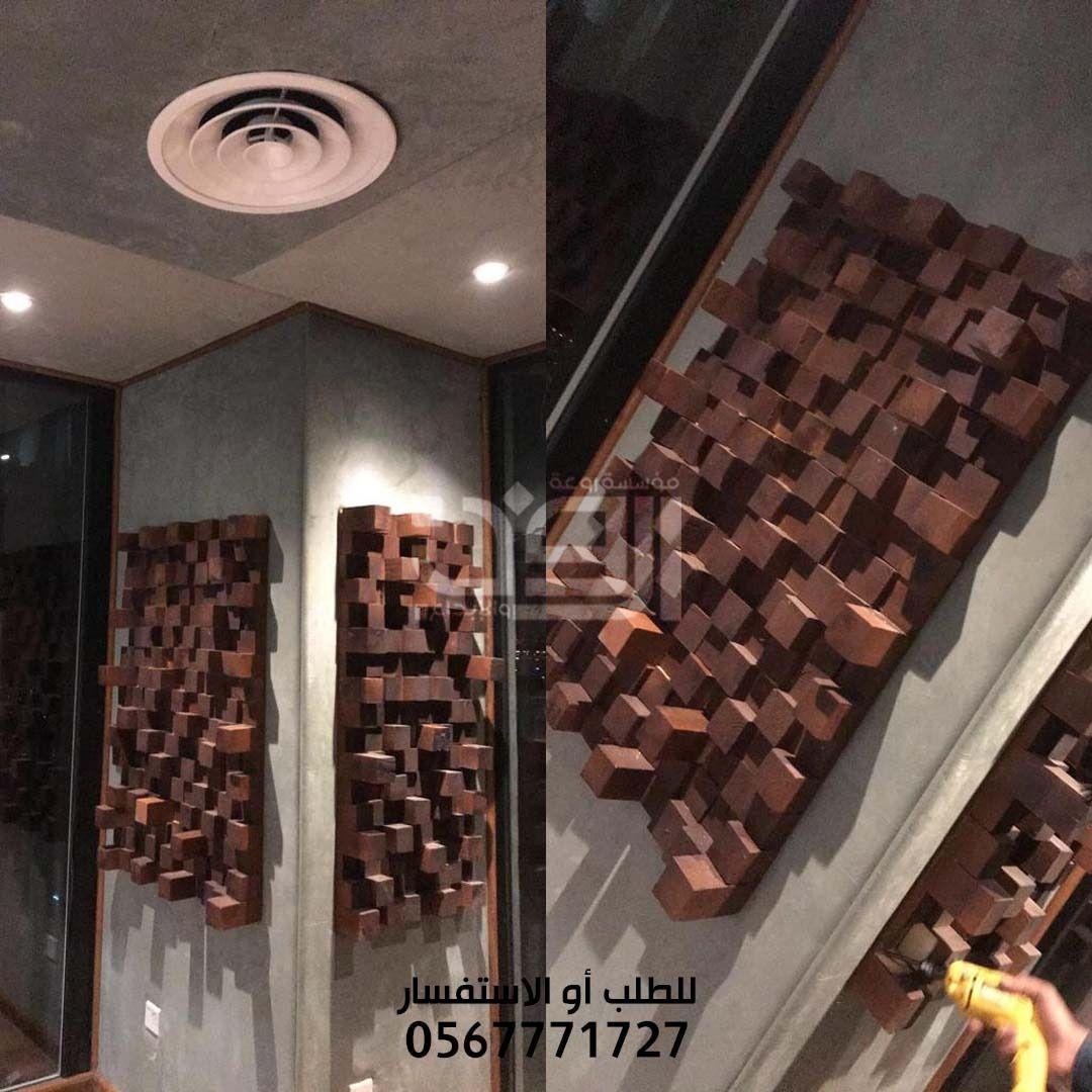 تركيب ألواح تشتيت الصوت للأستديوهات بالرياض 0567771727 Home Decor Decor Furniture