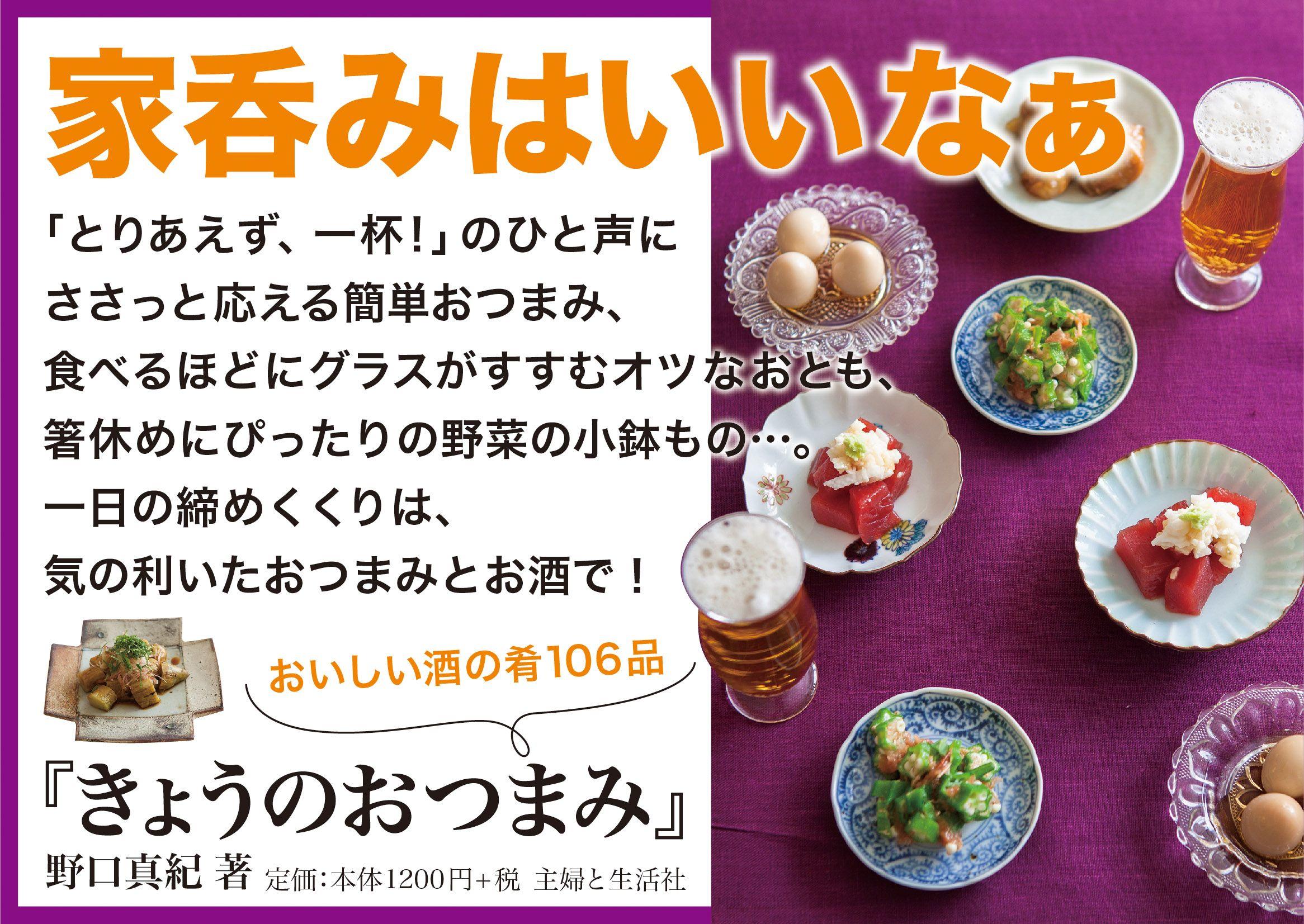 「きょうのおつまみ」 野口真紀著/本体1200円/2014年5月23日発売