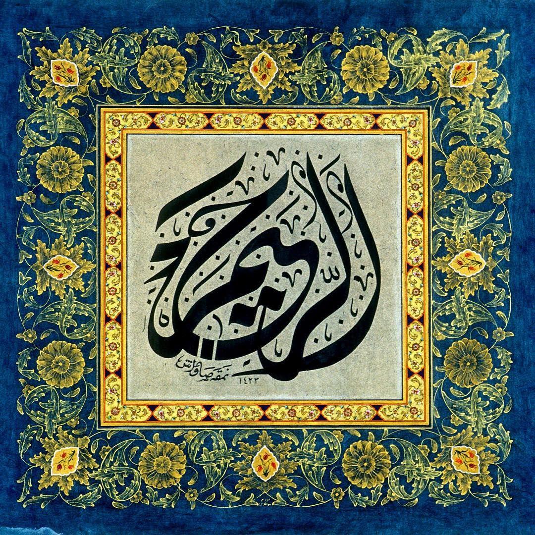"Celî Dîvânî ""Errâhîm"" Hat kaligrafi güzel yazı"