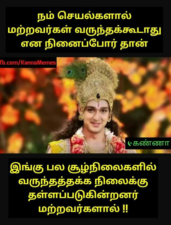 Ama Yen Ipadi God My Love Pinterest Quotes Krishna Quotes And