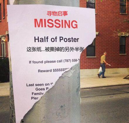 街头小广告玩起冷幽默,别闹了!@广告门- 小广告寻物启事| Funny ...