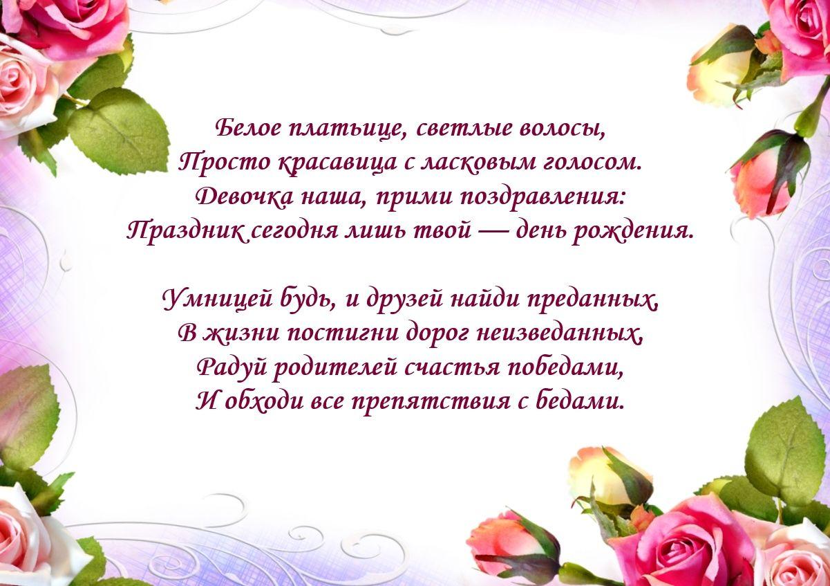Поздравления днем рождения стихах именам женским