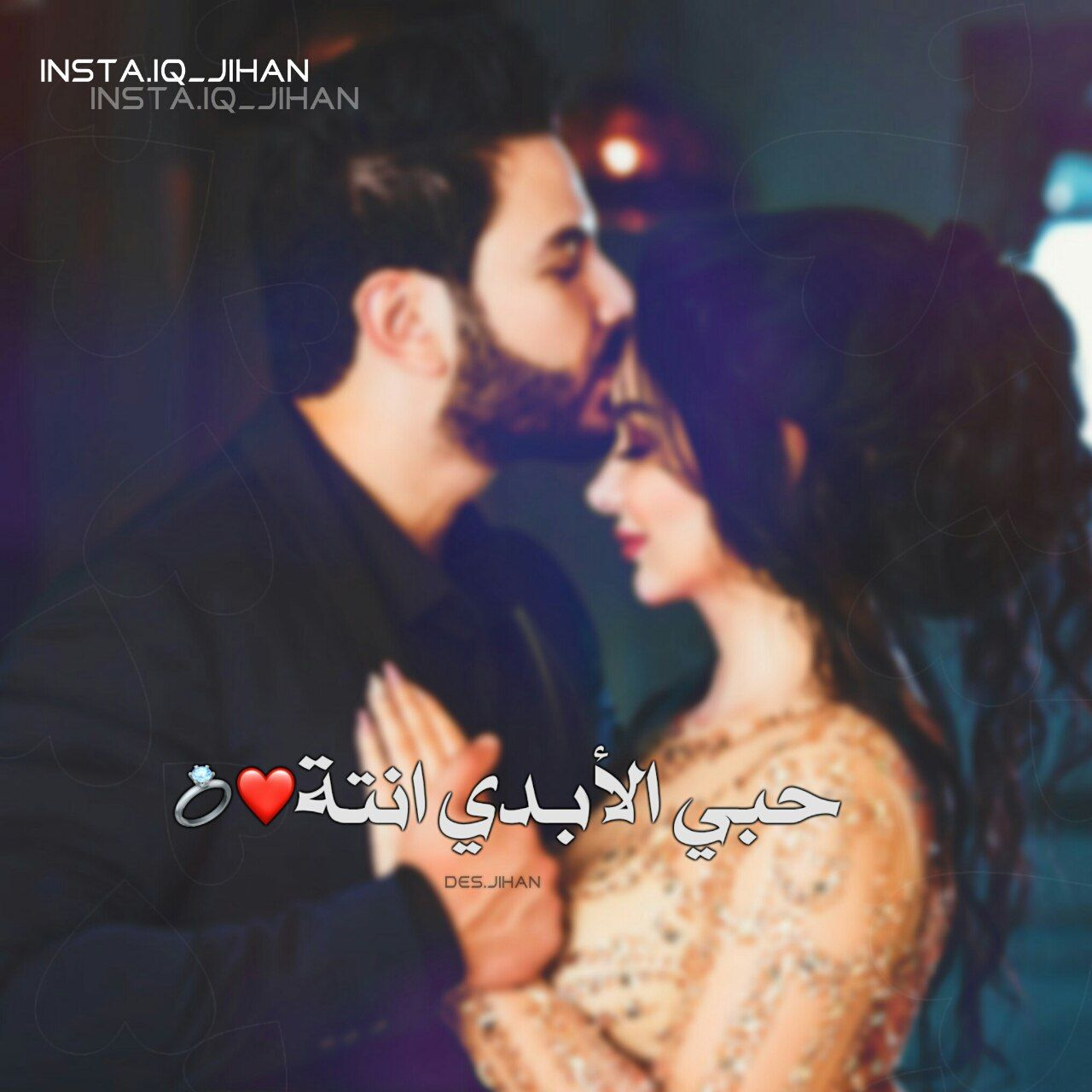 Pin By Alyazia On كلام جميل Scene Couples Arabic Love Quotes Roman Love