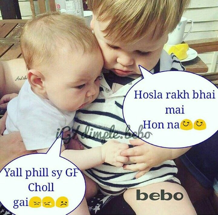 Pin By Zaiđ Kadŕ On Crazch Funnch Cute Baby Quotes Funny Baby