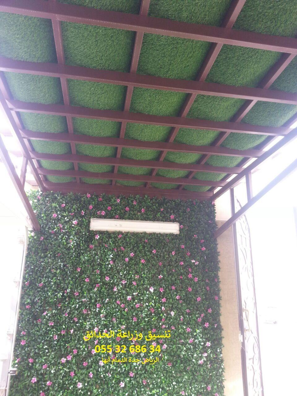 صيانة حدائق بالرياض 0553268634 صيانة شبكات ري 0553268634 صور تنسيق حدائق 0553268634 عشب صناعي 0553268634 عشب جداري 0553268634 Outdoor Structures Decor Outdoor