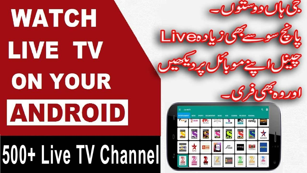 How To Watch 500+ Live Tv Channel On Android For FREE