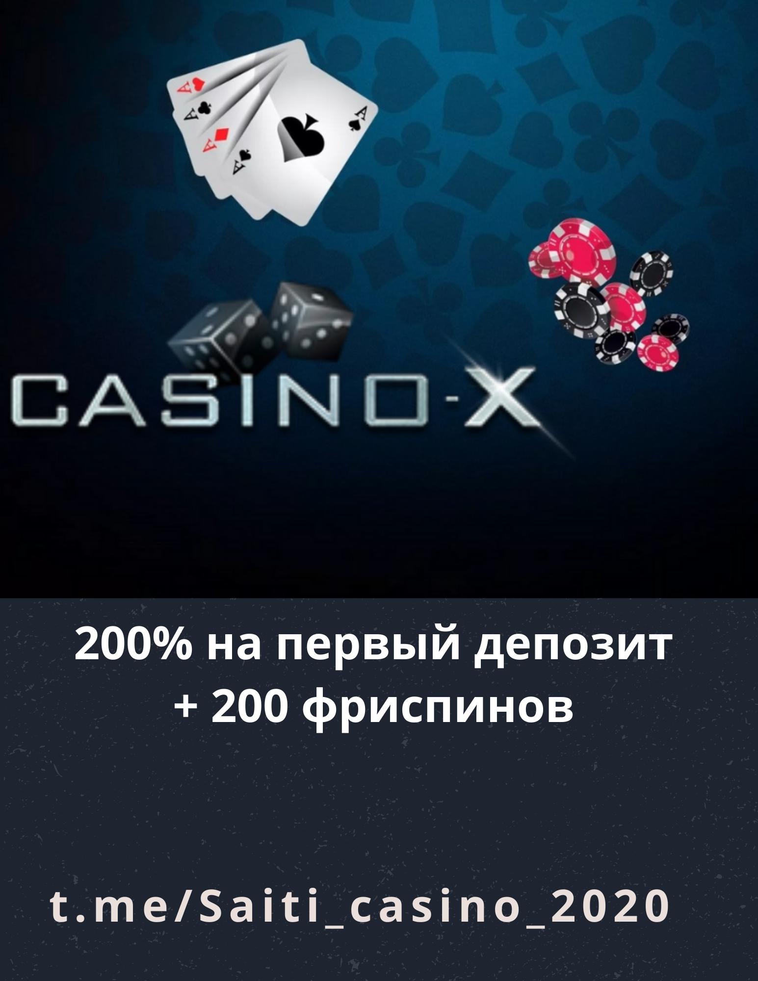 Как играть казино x игровые.автоматы адреса