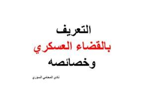 نادي المحامي السوري Page 2 Of 37 استشارات وأسئلة وأجوبة في القوانين السورية Arabic Calligraphy