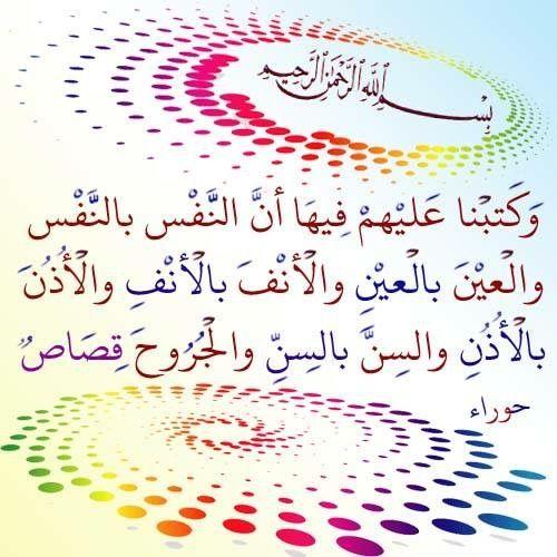 Pin By Khaled Bahnasawy On ٥ سورة المائدة Calligraphy Arabic Calligraphy