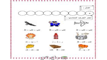 كراسة تدريبات على حروف اللغة العربية للاطفال Language Map Arabic Language