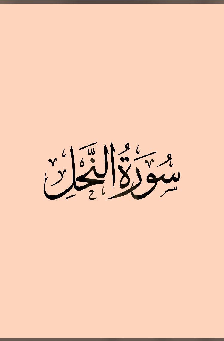 سورة النحل قراءة وديع اليمني Quran Calligraphy Arabic Calligraphy