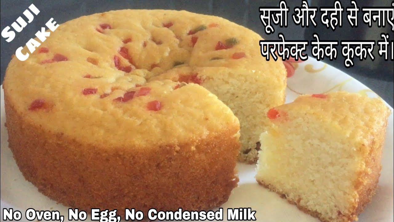 स ज और दह स बन ए परफ क ट क क क कर म Eggless Suji Cake Recipe No O Healthy Cake Recipes Easy Cake Recipes Cake Recipes