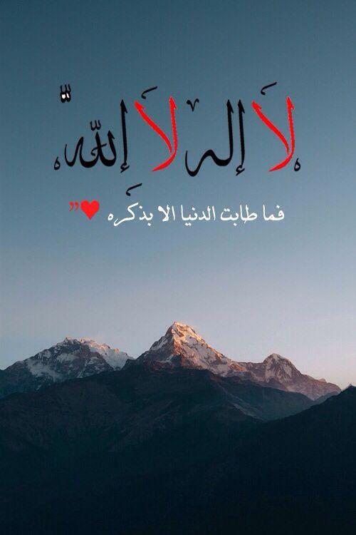 Pin By Mays Mays On Islamic Quran Verses Muslim Tumblr Sayings