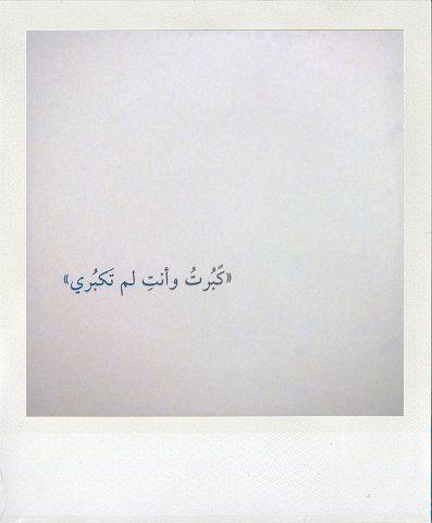 و مش رح اكبر أنا ## | كلمات ~• | Quotes, Arabic quotes, Love