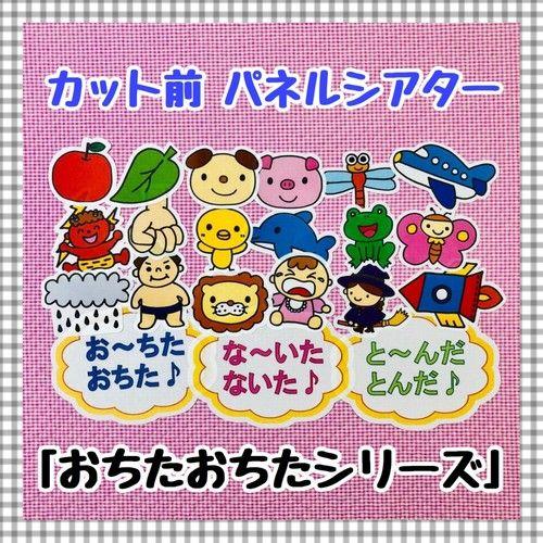 【送料無料】夏セール!≪カット前パネルシアター≫3点で5000円!