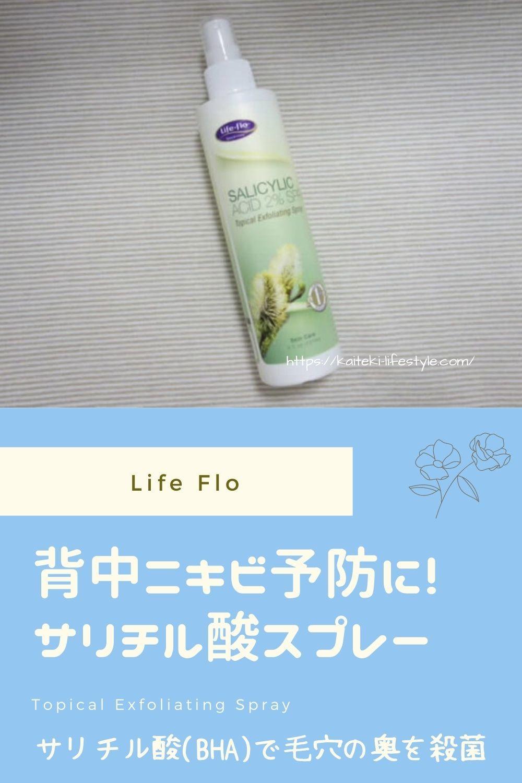 繰り返す背中ニキビ対策におすすめの化粧水はサリチル酸スプレー ニキビ サリチル酸 背中ニキビ