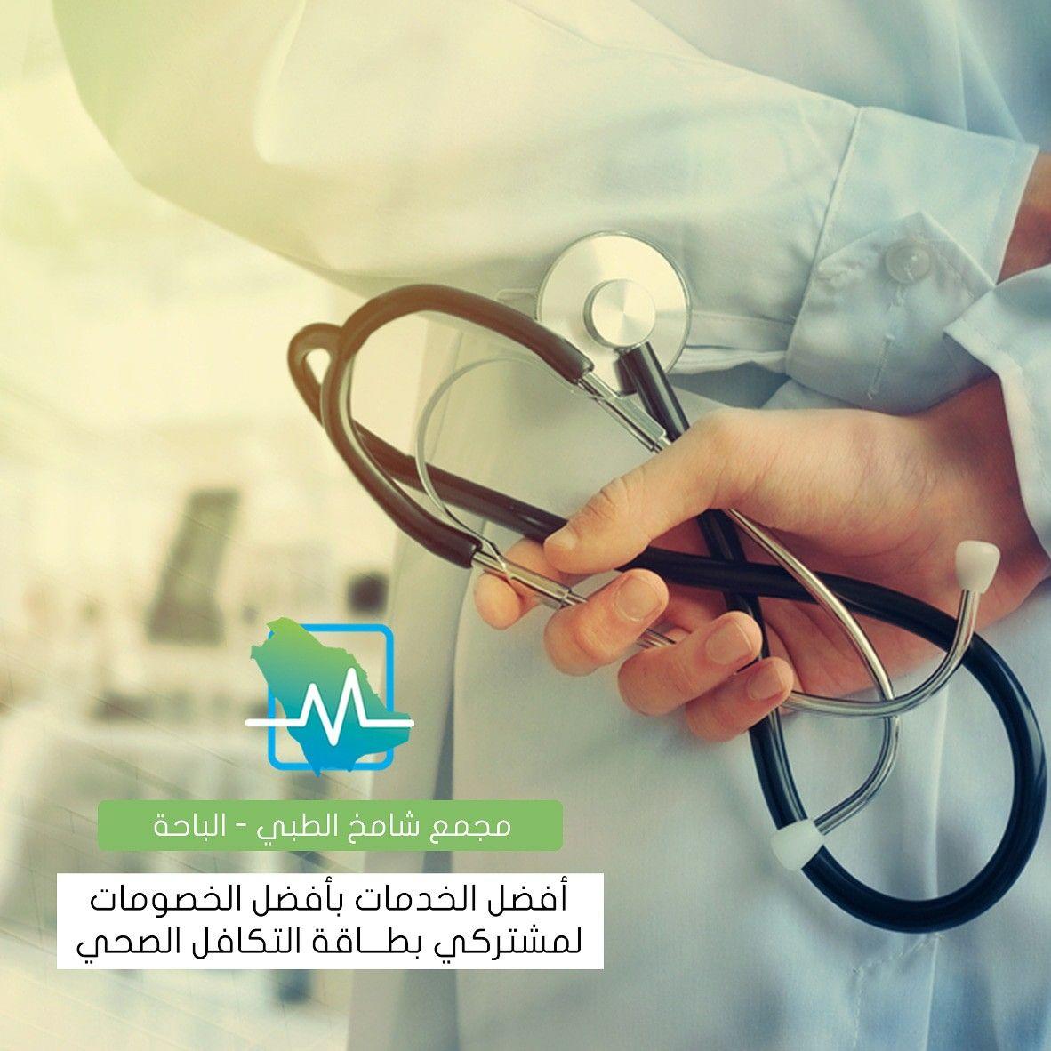 لا تشيل هم الفاتورة إذا كنت من مستخدمي بطاقة التكافل الصحي احصل على خدمات مجمع شامخ الطبي في الباحة بخصم 30 ال Health Insurance Electronic Products Health