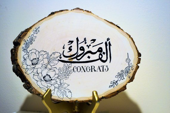 Islamic Graduation Congratulations Wood Art Natural Wood Etsy Wood Art Wood Slice Art Beautiful Handmade Cards