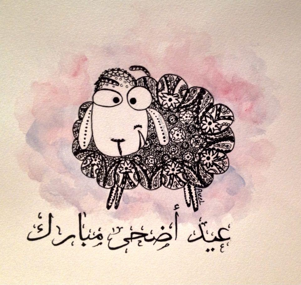 عيد اضحى مبارك Eid Stickers Eid Greetings Eid Photos