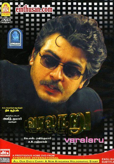 Varalaru Tamil Movie Online Ajith And Asin Directed By