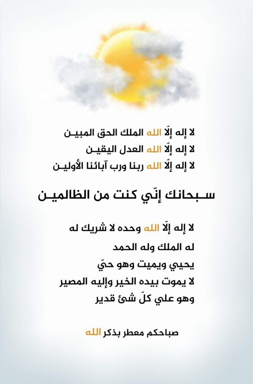 لا إله إل ا الله الملك الحق المبيــن لا إله إل ا الله العدل اليقيــن لا إله إل ا الله ربنا Happy Morning Quotes Beautiful Islamic Quotes Islamic Quotes Quran