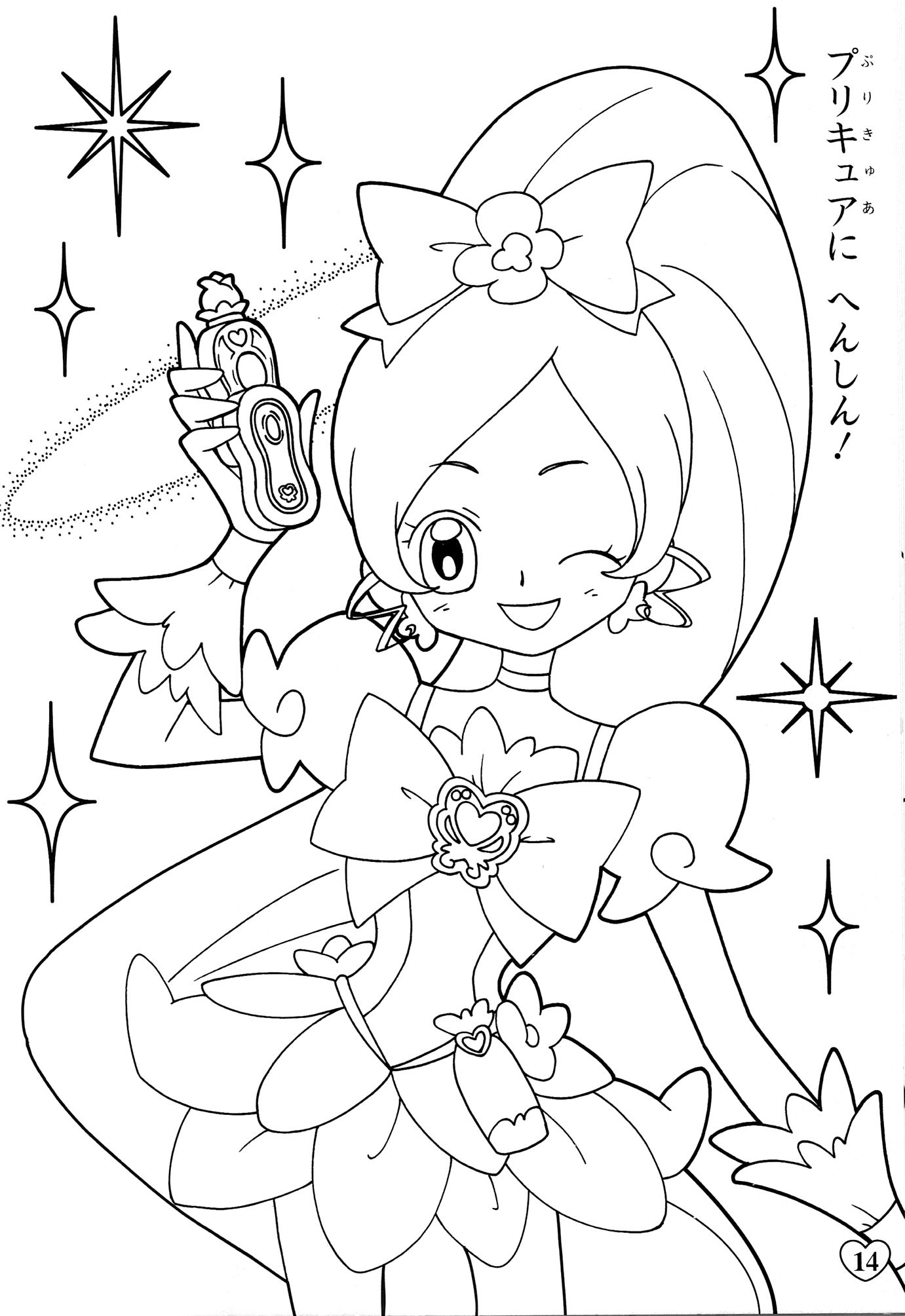 Http Www Oasidelleanime Com Minisiti Colorare Fresh Pretty Original5 Heartcatch Pretty Cure 16 Jpg Coloring Books Coloring Pages Magical Girl Anime