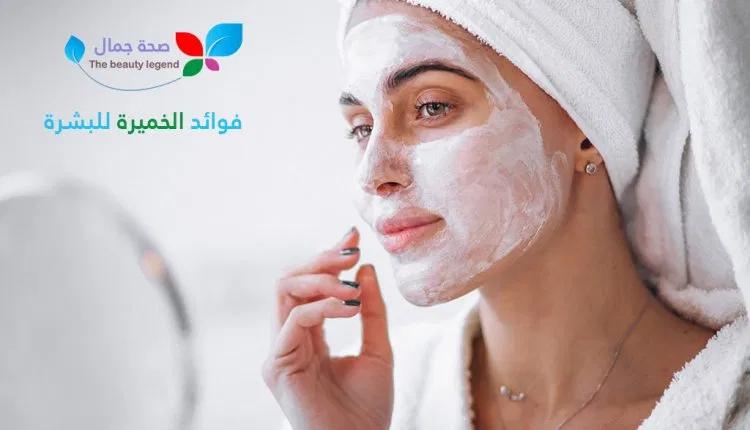 فوائد الخميرة للبشرة فوائد الخميرة للوجه و أفضل ماسكات الوجه المصنوعة من الخميرة Sehajmal Beauty Legend