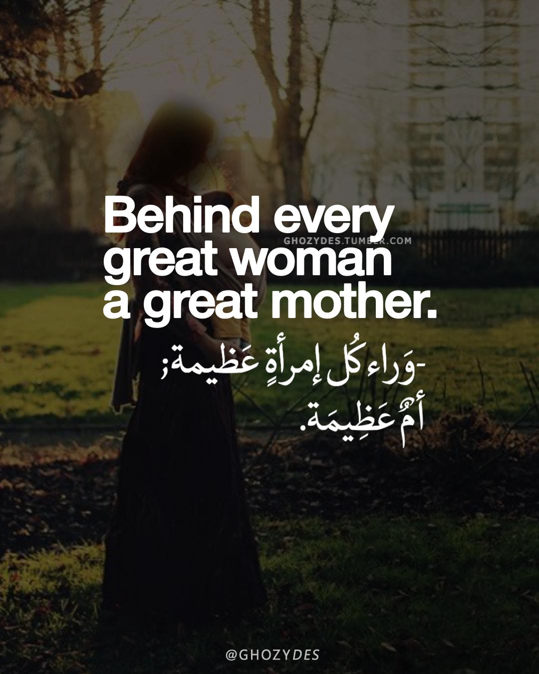 وراء كل امرأة عظيمة أم عظيمة Behind Every Great Woman A Great Mother Disney Instagram Arabic Quotes Quotes Disney