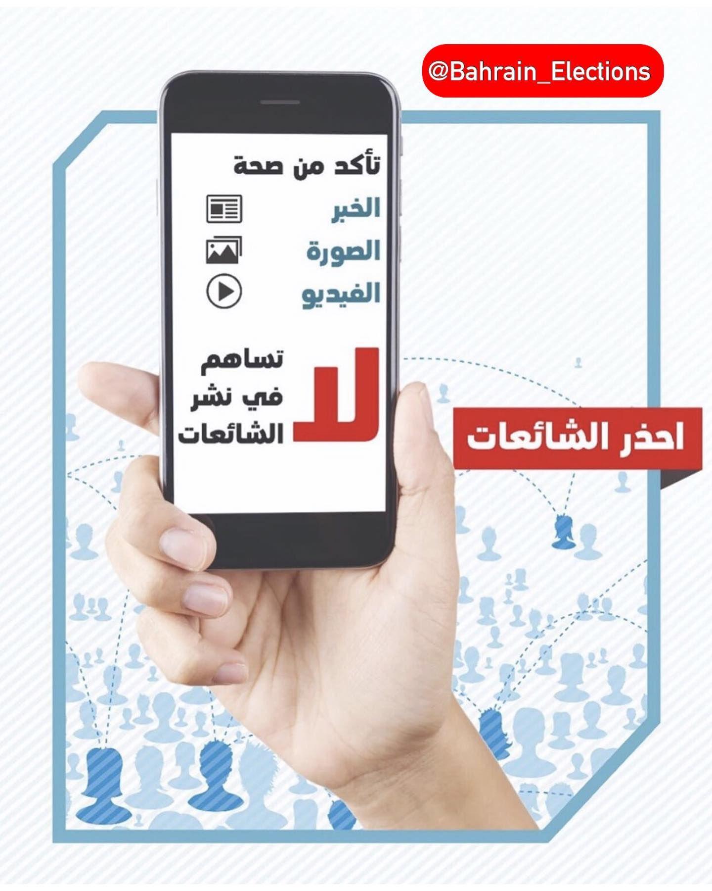 أحذر الشائعات تأكد من صحة الخبر الصورة الفيديو لاتساهم فــي نشر الشائعات اضغط على اللايك دعما لنا Bahr Bahrain Election Electronic Products