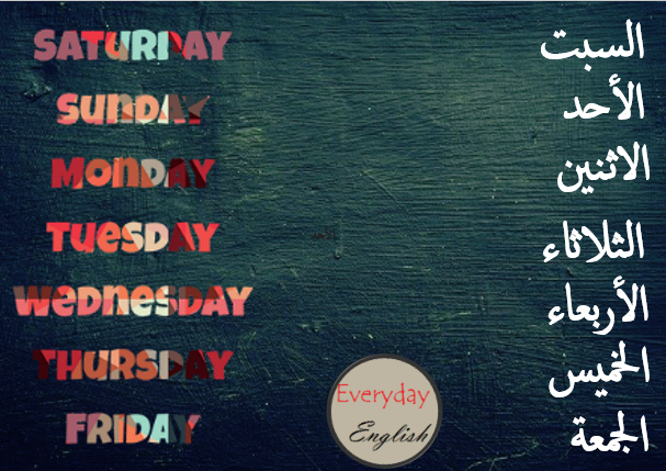 ايام الاسبوع بالانجليزي English Day Learn English Ielts