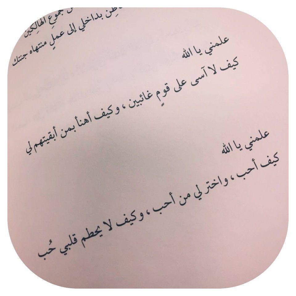 Pin By Sara Saro On Duoa Calligraphy Arabic Calligraphy