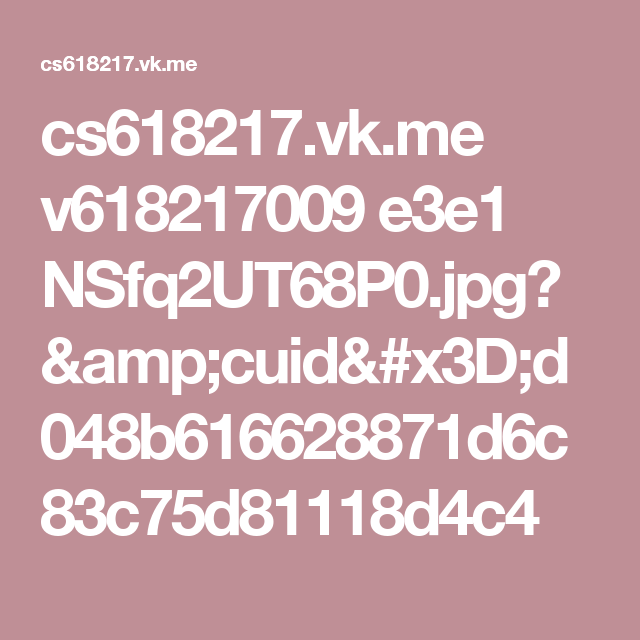cs618217.vk.me v618217009 e3e1 NSfq2UT68P0.jpg?&cuid=d048b616628871d6c83c75d81118d4c4