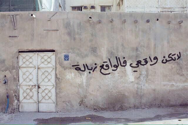 كــلام ع الجـرح On Twitter Funny Images With Quotes Arabic Quotes Movie Quotes Funny