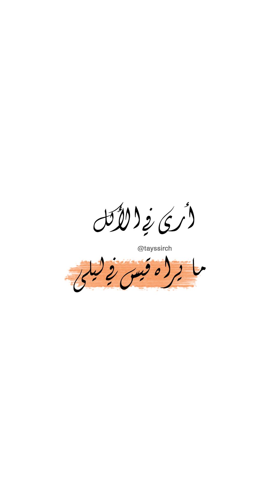 أرى في الأكل ما يراه قيس في ليلى Beautiful Arabic Words Funny Arabic Quotes Funny Quotes