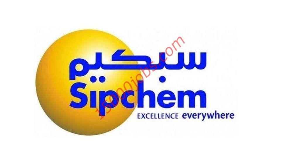 متابعات الوظائف وظائف شركة سبكيم لحملة البكالوريوس فما فوق وظائف سعوديه شاغره