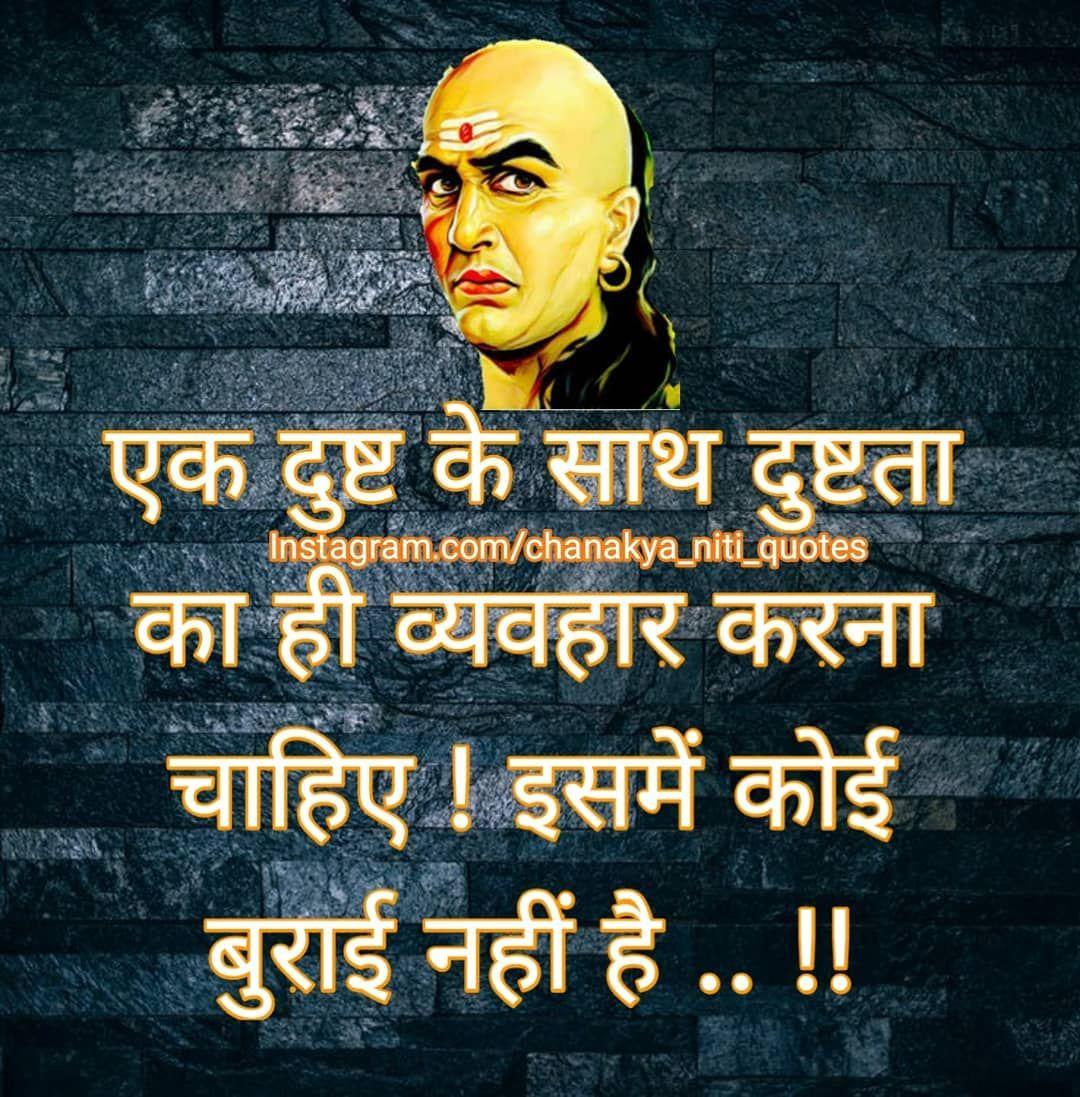 2,614 Likes, 15 Comments - Chanakya Niti (@chanakya_niti ...