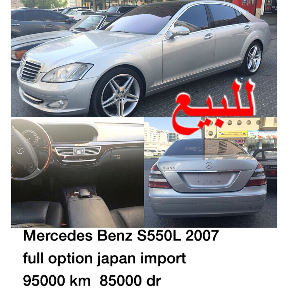مرسيدس للبيع Mercedes Benz S550l 2007 Full Option Japan Import 95000 Km 85000 Dr 0509025899 اعلانvip مرسيدس مرسدس الواتساب Mercedes Benz Benz Mercedes