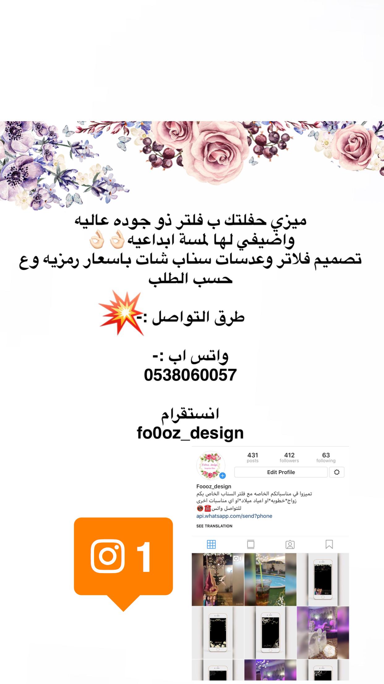 Pin By Hhano On اللهم صل على نبينامحمد Snap Filters Design Gifts