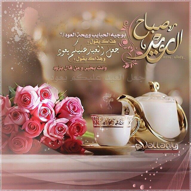 Pin De Atoma Em Happy Eid