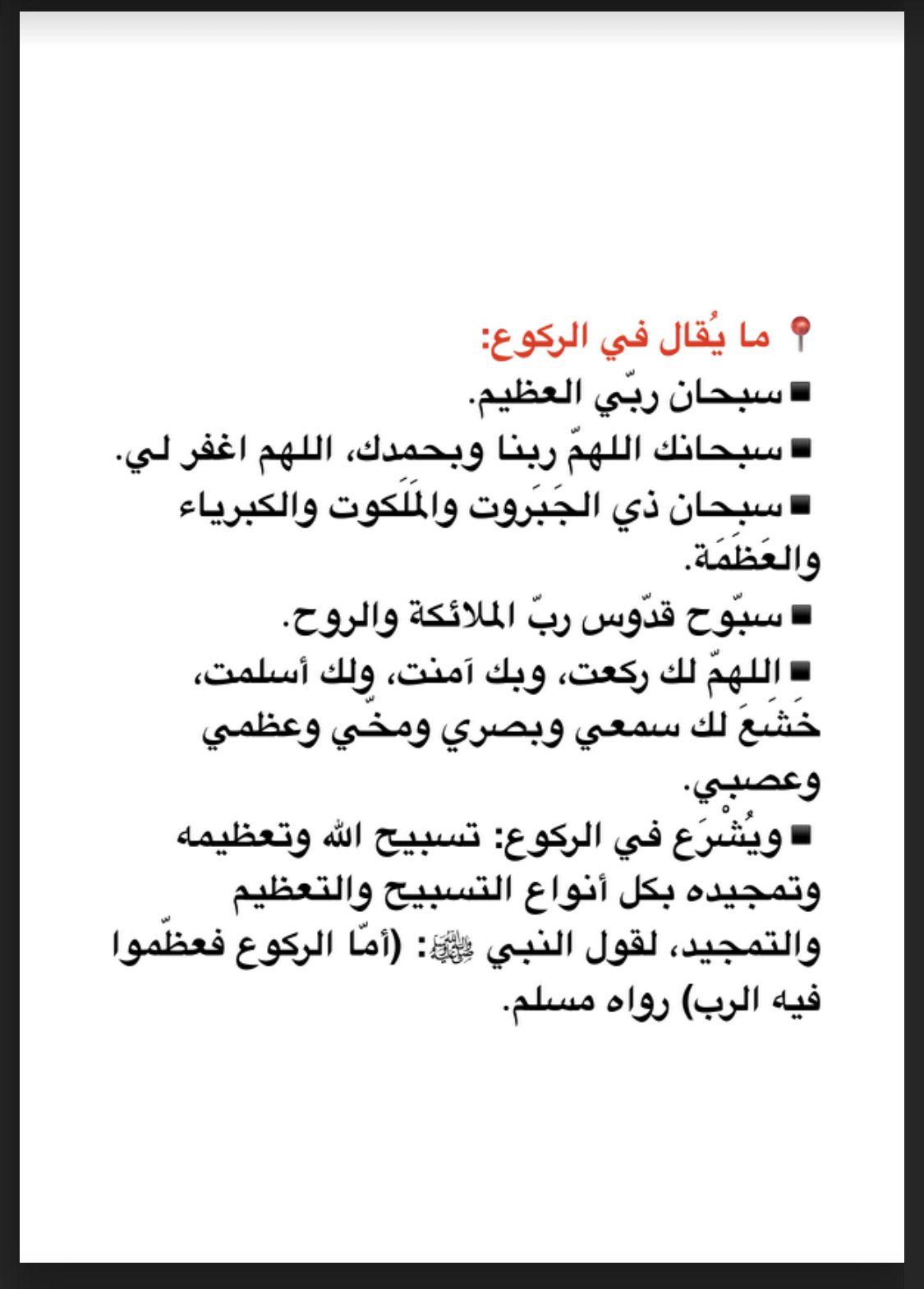 مايقال في صلاة التهجد 2 Islamic Prayer I Am Awesome Prayers