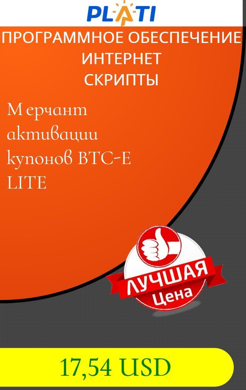 Мерчант активации купонов BTC-E LITE Программное обеспечение Интернет Скрипты