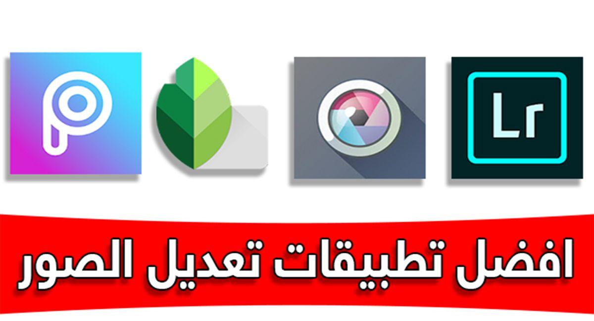 برنامج تعديل الصور 2021 كامل Good Photo Editing Apps Photo Editing Apps Editing Apps