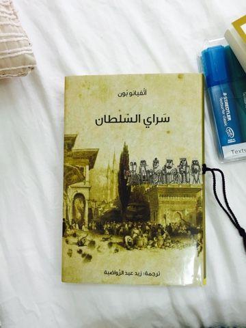 نظرة سريعة على كتاب سراي السلطان Books Book Cover Texts