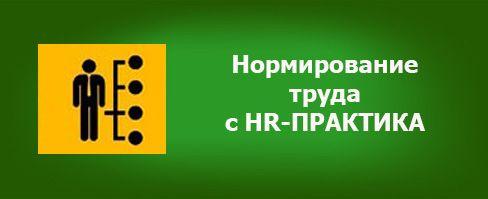 Необходимо:   - когда нужно рассчитать оптимальный должностной состав и количество персонала для выполнения определенного объема работы;  - когда нужно исключить простои и нерациональные затраты рабочего времени;  - когда понять, как оптимизировать рабочий процесс.   Подробнее об услуге HR-ПРАКТИКА http://hr-praktika.ru/po-napravleniyam/shtatnoe-raspisanie-i-struktura-organ/normirovanie-truda/