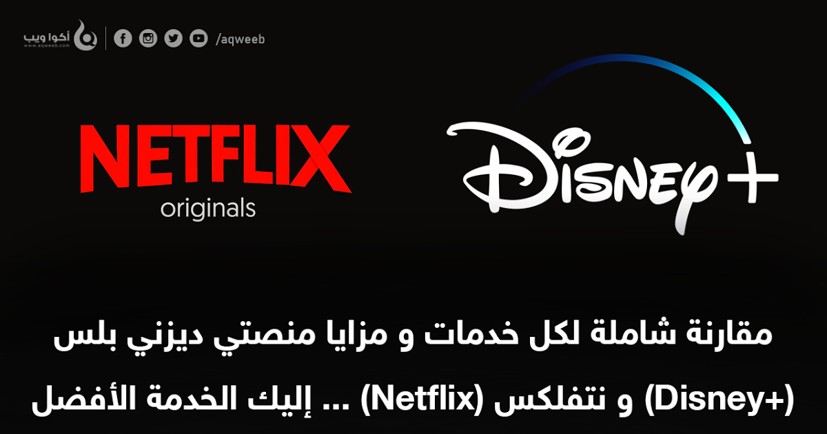 ديزني بلس Disney ام نتفلكس Netflix أيهما أفضل أكوا ويب Netflix Netflix Originals Incoming Call Screenshot
