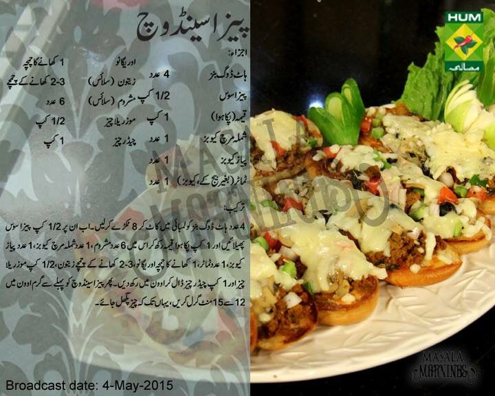 Rahat Cake Recipes In Urdu: Pin By Shadab Kafeel On Shireen Anwer Recipes