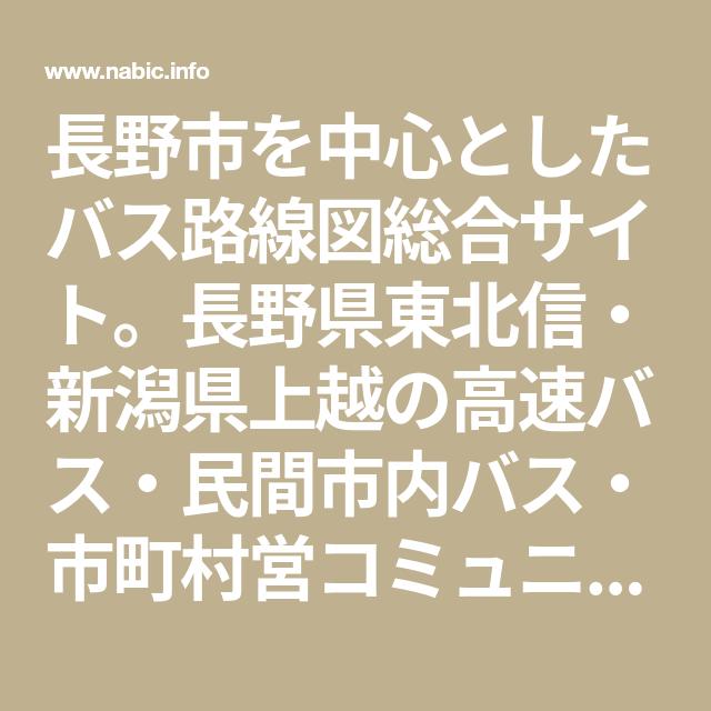 長野市を中心としたバス路線図総合サイト。長野県東北信・新潟県上越の高速バス・民間市内バス・市町村営コミュニティバスを網羅。